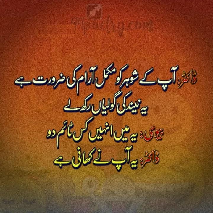 Best Urdu Jokes Shayari In Urdu