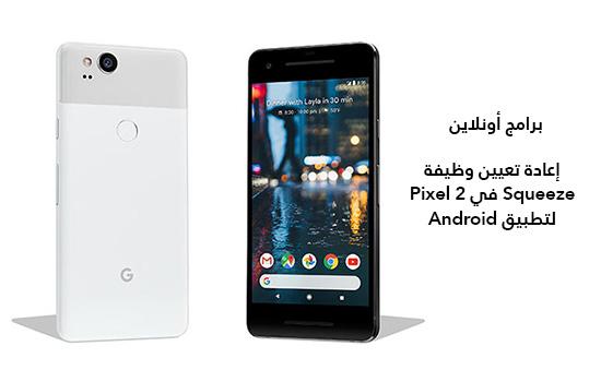 إعادة تعيين وظيفة Squeeze في Pixel 2 لتطبيق Android