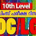 Kerala PSC | LDC Short List |10th Level Preliminary Result 2021