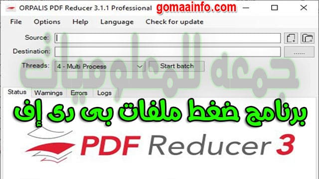 تحميل برنامج ضغط ملفات بى دى إف | ORPALIS PDF Reducer Professional 3.1.14