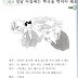 Lv2 U10 On New Year morning, we should eat tteokguk.| (으)면 V-(으)세요, V-아/어야 되다, V-는데 괜찮아요 grammar