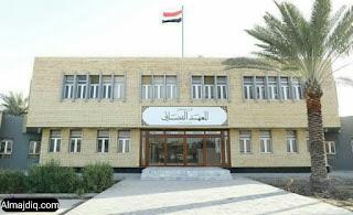 نتائج المعهد القضائي العراقي الدورة 41
