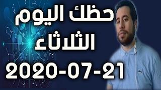 حظك اليوم الثلاثاء 21-07-2020 -Daily Horoscope