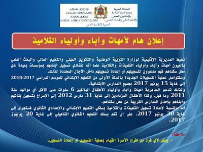 بلاغ صحفي حول عملية التسجيلات الجديدة وإعادة التسجيل برسم الموسم الدراسي 2017-2018