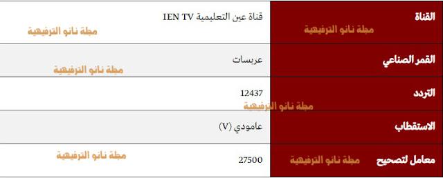 قناة عين دروس التعليمية 2020 ، تردد قناة عين دروس السعودية 2020 ، تردد قناة التعليمية IEN TV 2020