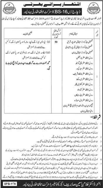 District Health Authority Bahawalpur Jobs | 50+ Vacancies of Charge Nurse