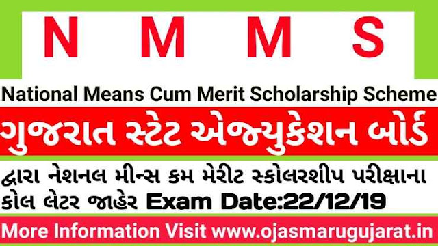 Gujarat State Education Board NMMS Exam Call Letter Declare 2019