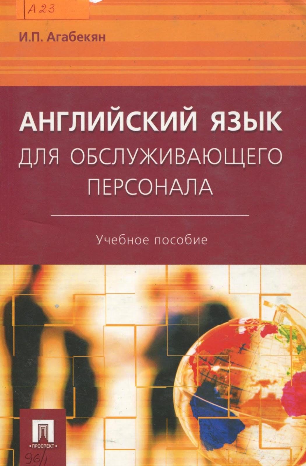Английский экономистов по гдз и.п для язык агабекян