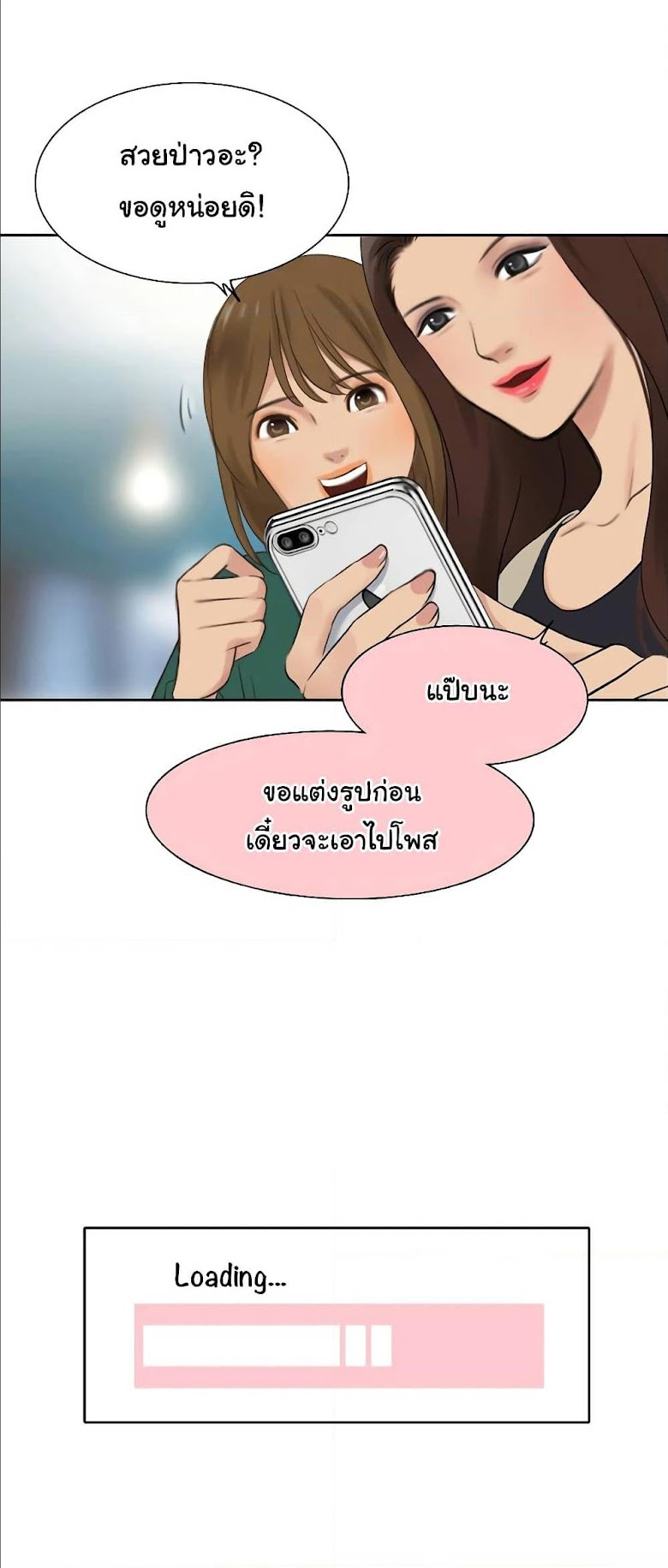 The Fake Beauty - หน้า 4
