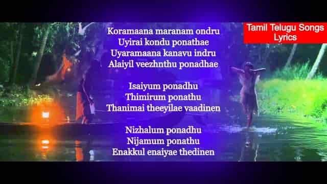 Tamil Old Song Kanave Kanave Lyrics In English In Tamil