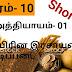 தரம் 10 - விஞ்ஞானம் - உயிரின இரசாயன அடிப்படை