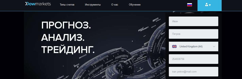 Мошеннический сайт dowmarkets.com/ru – Отзывы, развод. Компания Dow Markets мошенники