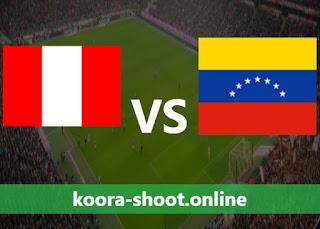 تفاصيل مباراة فنزويلا والبيرو اليوم بتاريخ 29/06/2021 كوبا أمريكا 2021