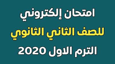 امتحان رياضيات للصف الثانى الثانوى الترم الأول 2020 بالنظام الجديد نظام التابلت