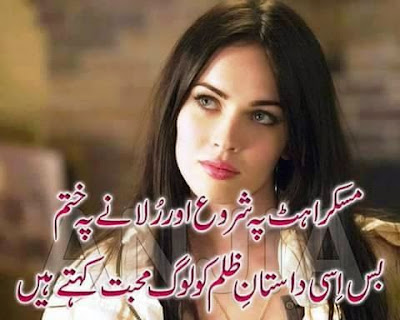 Sad Poetry | Urdu Sad Poetry | Heart Touching Poetry | Poetry | Urdu Poetry World,Urdu Poetry,Sad Poetry,Urdu Sad Poetry,Romantic poetry,Urdu Love Poetry,Poetry In Urdu,2 Lines Poetry,Iqbal Poetry,Famous Poetry,2 line Urdu poetry,Urdu Poetry,Poetry In Urdu,Urdu Poetry Images,Urdu Poetry sms,urdu poetry love,urdu poetry sad,urdu poetry download,sad poetry about life in urdu