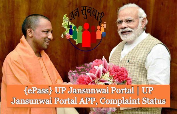 {ePass} UP Jansunwai Portal | UP Jansunwai Portal APP, Complaint Status