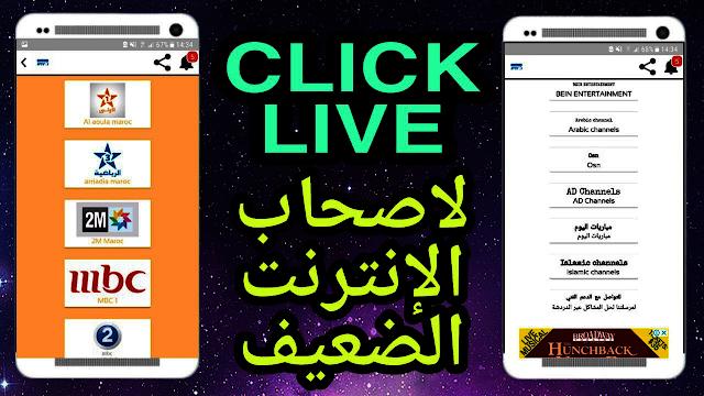 تحميل تطبيق click live الجديد لمشاهدة القنوات المشفرة