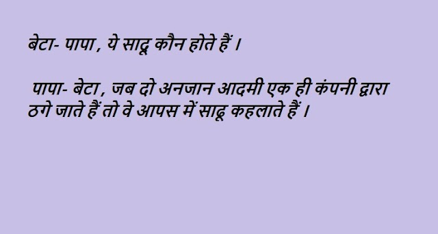 Top 15 Jokes Husband Wife Jokes, Latest Whatsapp Joke in Hindi