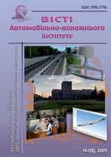2009 №1(8)