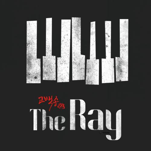 [Single] The Ray – 고백송