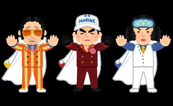 海軍三大将のイラスト(ONE PIECE)