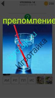 в стакане стоит палочка и происходит ей преломление 14 уровень 400 плюс слов 2