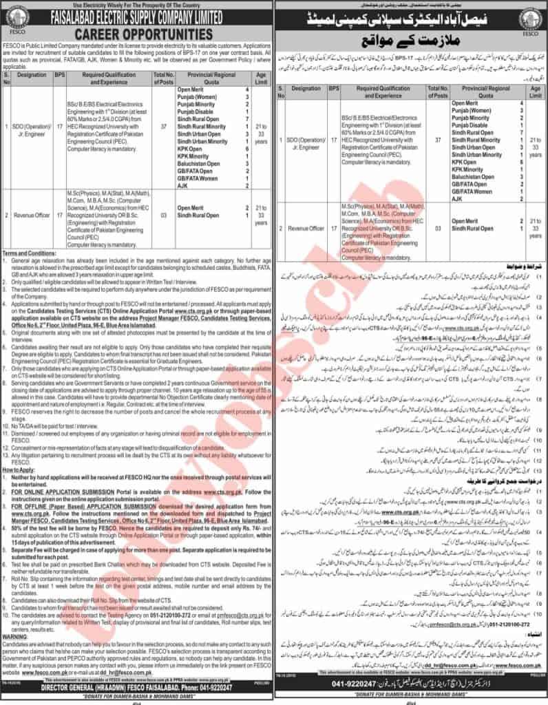 Jobs in Faisalabad Electric Supply Nov 2020