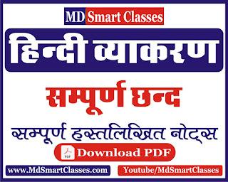 Chhand Hindi Grammar Notes, छन्द, हिन्दी छन्द, hindi chhand, reet chhand, reet hindi, patwar hindi
