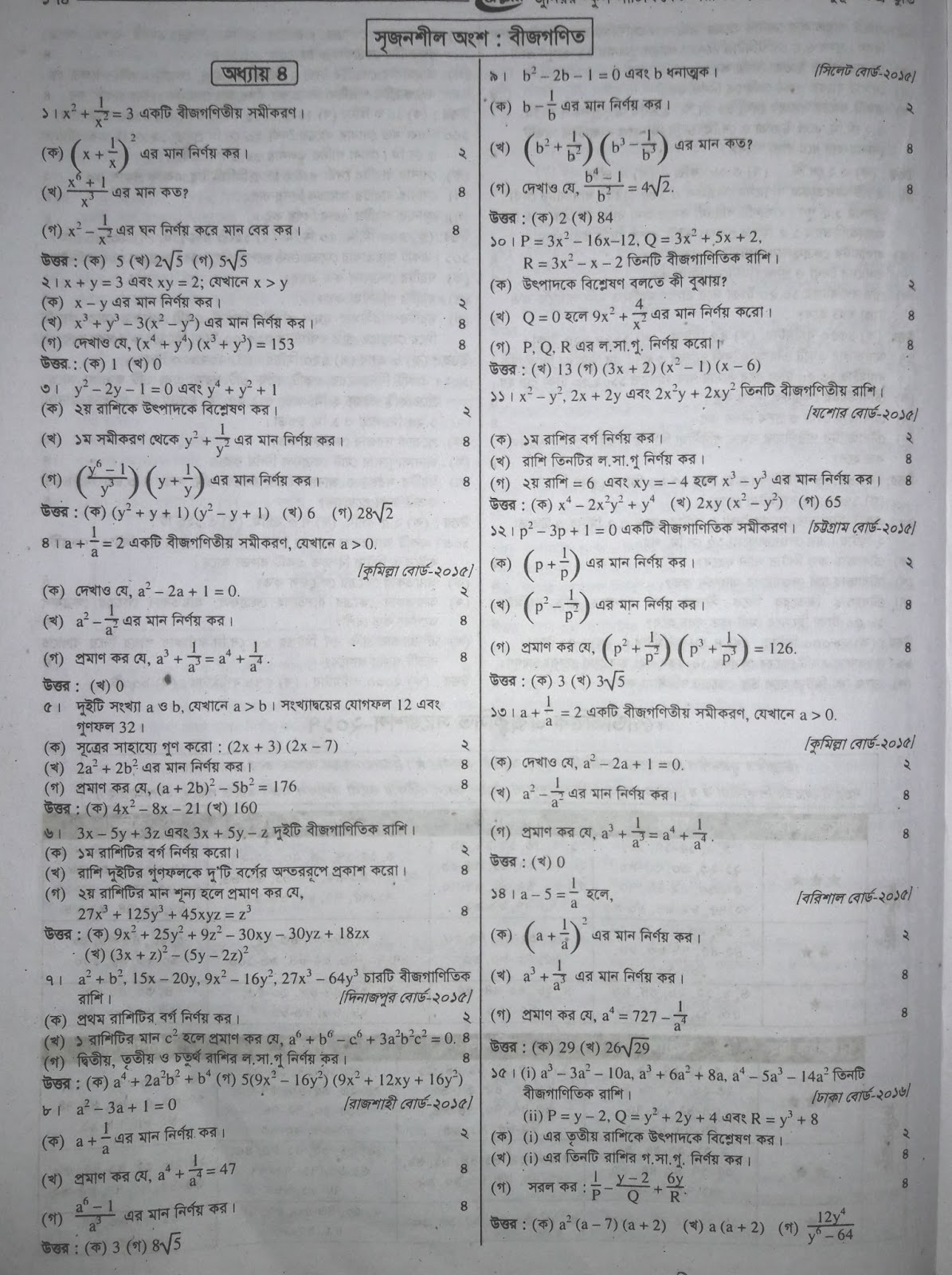 jsc math suggestion, exam question paper, model question, mcq question, question pattern, preparation for dhaka board, all boards