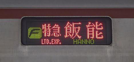 東急東横線 副都心線・東武東上線直通 F特急 飯能行き1 東京メトロ7000系