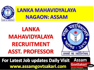 Lanka Mahavidyalaya Recruitment 2019