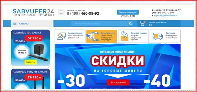 Мошеннический сайт sabvufer24.ru – Отзывы о магазине, развод! Фальшивый магазин