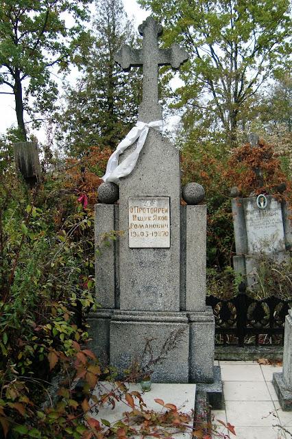 Протоиерей Иаков Романович Ищук (1905-1970)