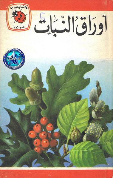كتاب أطلس النبات ( ملون )