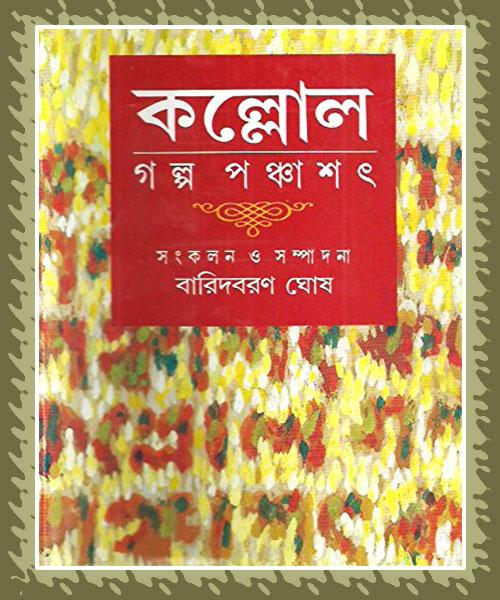 Kallol Galpa Panchasat (কল্লোল গল্প পঞ্চাশৎ)