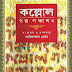 Kallol Galpa Panchasat (কল্লোল গল্প পঞ্চাশৎ)   Bengali Book