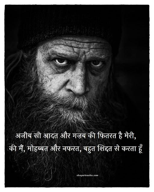Hindi Attitude Shayari