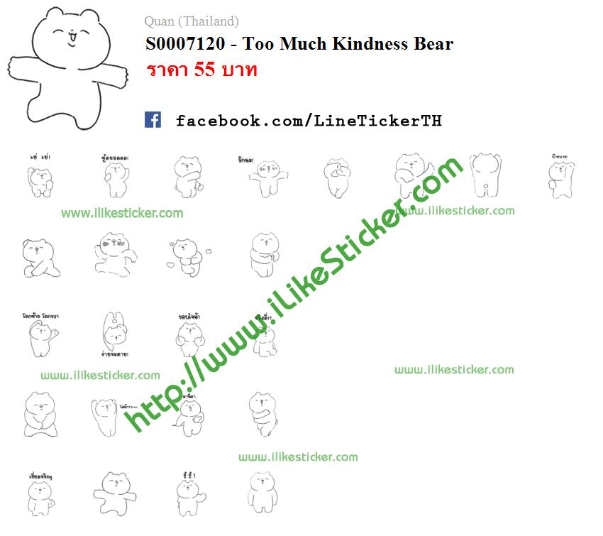 Too Much Kindness Bear