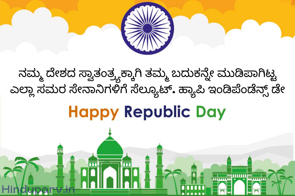 Republic Day Quotes Reply in Kannada