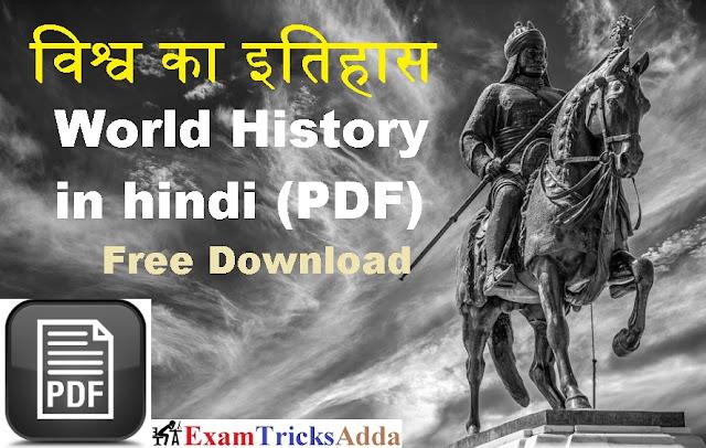 विश्व इतिहास PDF प्रश्न -उत्तर World History G.K Q&A in Hindi