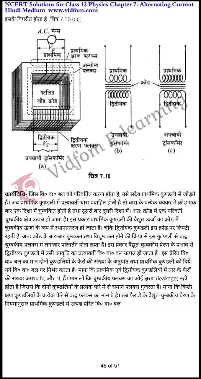 class 12 physics chapter 7 light hindi medium 46