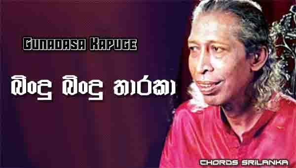 Bindu Bindu Tharaka Chords, Gunadasa Kapuge Songs, Bindu Bindu Tharaka Song Chords, Gunadasa Kapuge Songs Chords,
