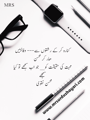 urdu love shayari