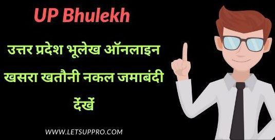 UP Bhulekh | उत्तर प्रदेश भूलेख ऑनलाइन खसरा खतौनी नकल