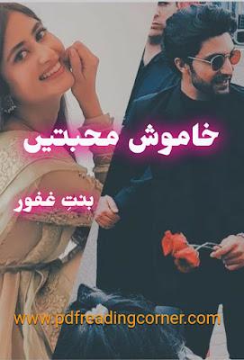 Khamosh Muhabbatein By Bint e Ghafor - PDF Book
