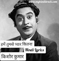 hume tumse pyar kitna full hindi lyrics - kishore kumar
