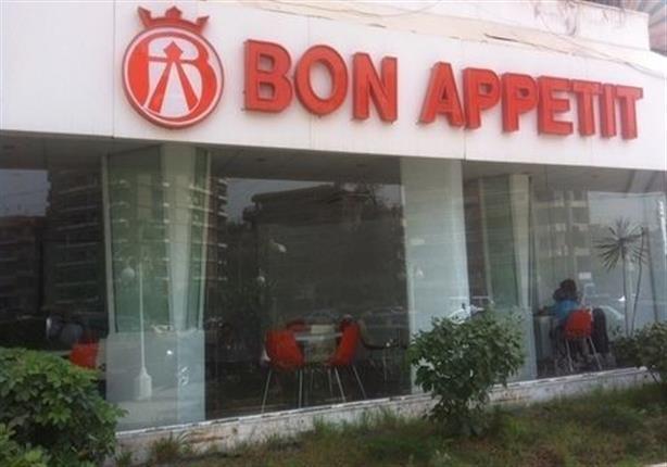 منيو وفروع وأرقام دليفري توصيل مطعم بون ابيتى bon appetit 2021