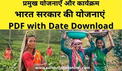 भारत सरकार की योजनाएं PDF with Date Download