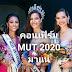 "Miss Universe Thailand 2020 ""MUT 2020"" ลุค New Normal ลุ้นจนนั่งไม่ติด"