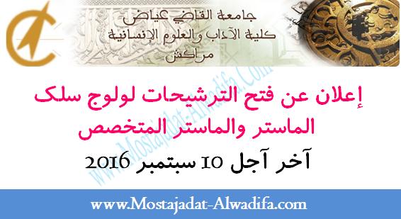 كلية الآداب والعلوم الإنسانية مراكش إعلان عن فتح الترشيحات لولوج سلك الماستر والماستر المتخصص آخر آجل 10 سبتمبر 2016